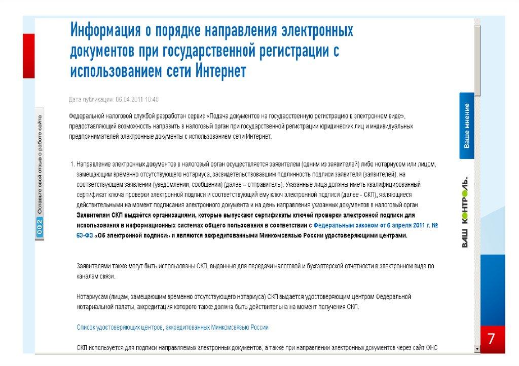 электронная подача документов на регистрацию ип