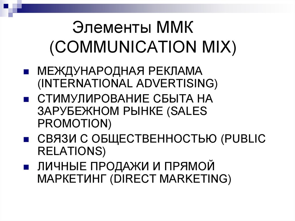 Элементы ММК (COMMUNICATION MIX)