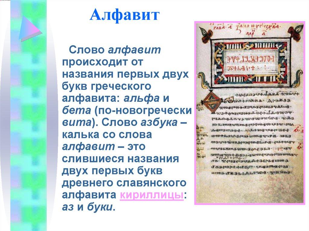 фото ша алфавит аза