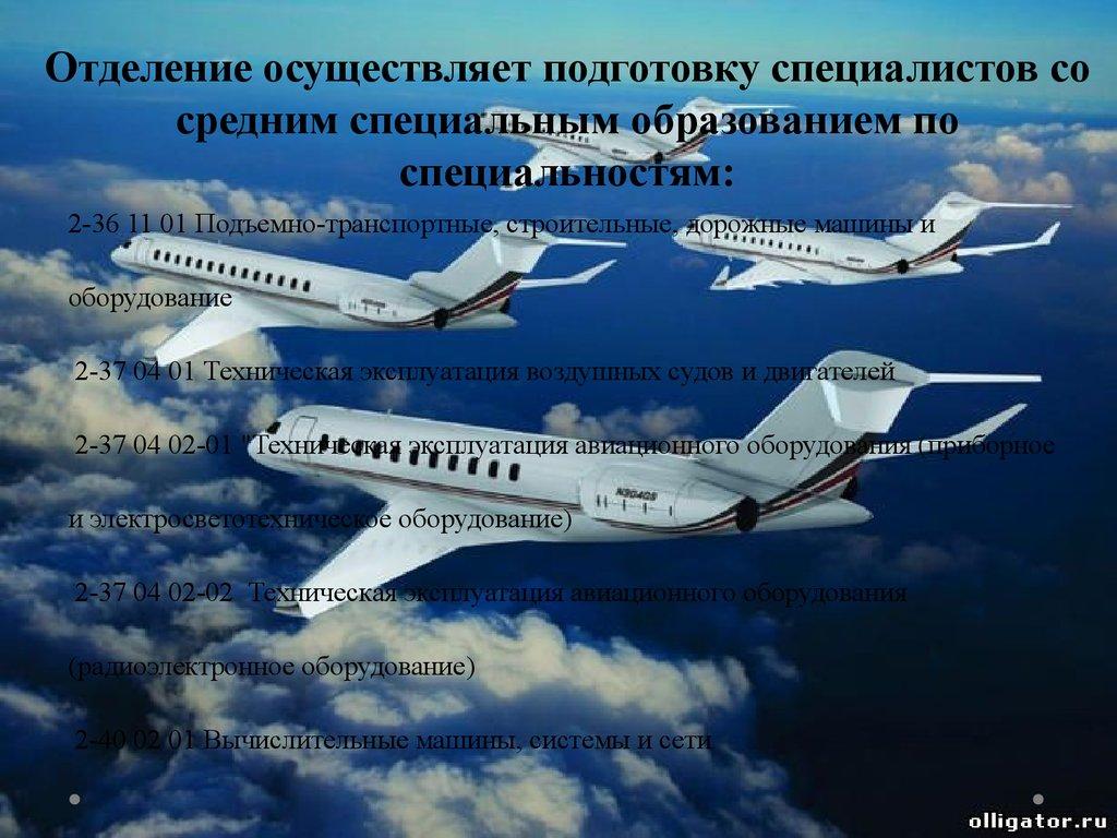 Специальность эксплуатация воздушных судов