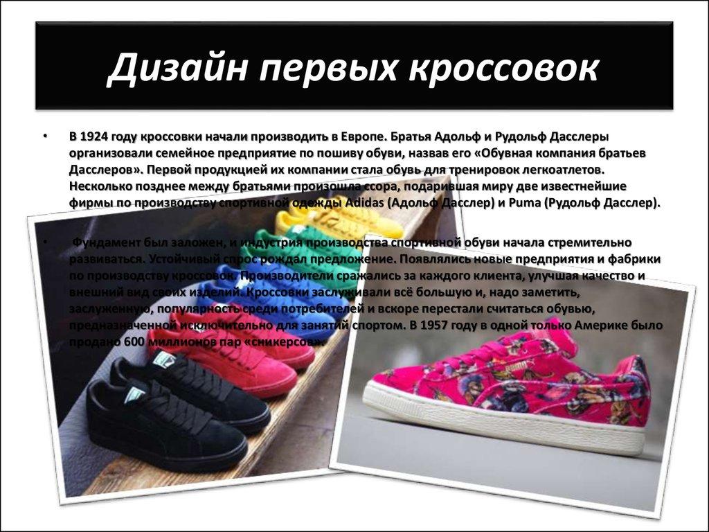 Дизайн обуви. Кеды и кроссовки - презентация онлайн b28de333afd71