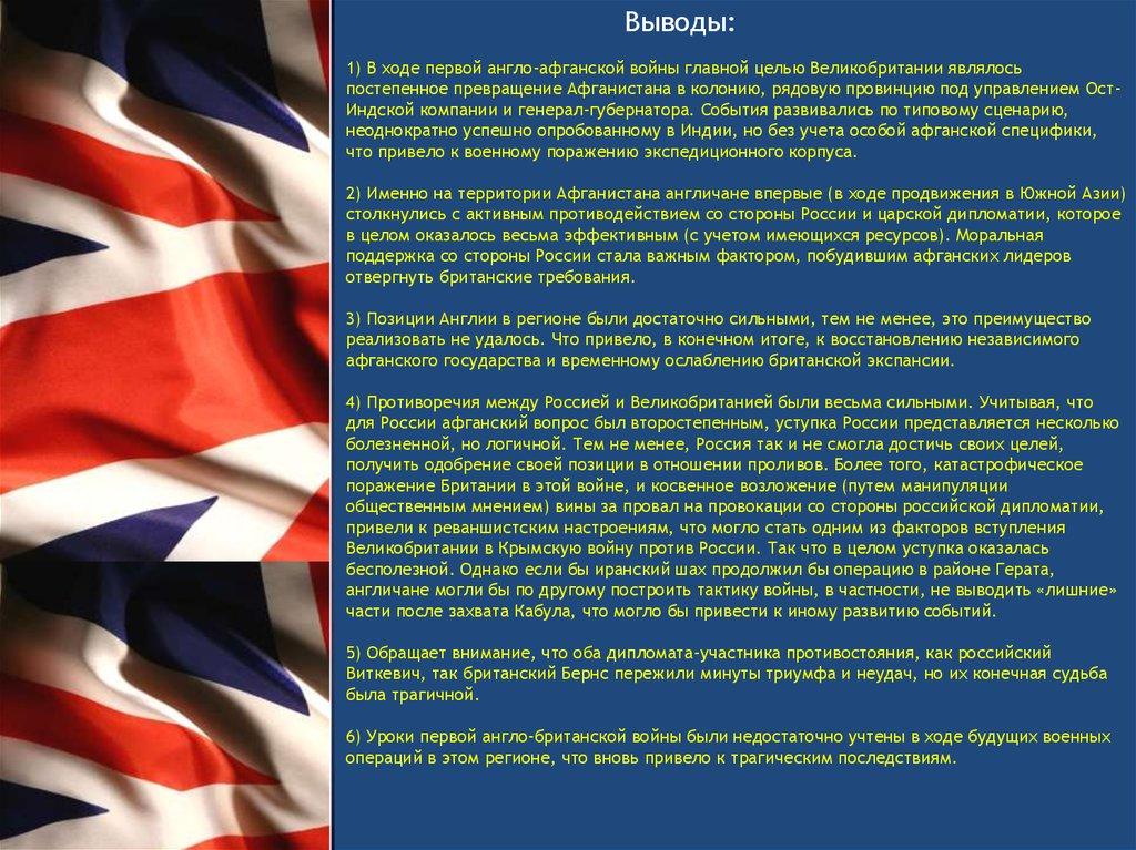 0108b9b19633 постепенное превращение Афганистана в колонию, рядовую провинцию под  управлением ОстИндской компании и генерал-губернатора. События развивались  по типовому ...