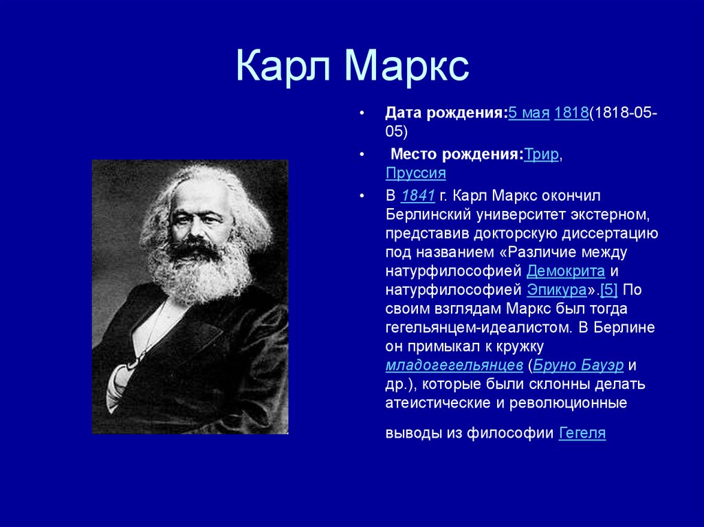 karl marx doctoral dissertation Topic: karl marx's doctoral dissertation order description.