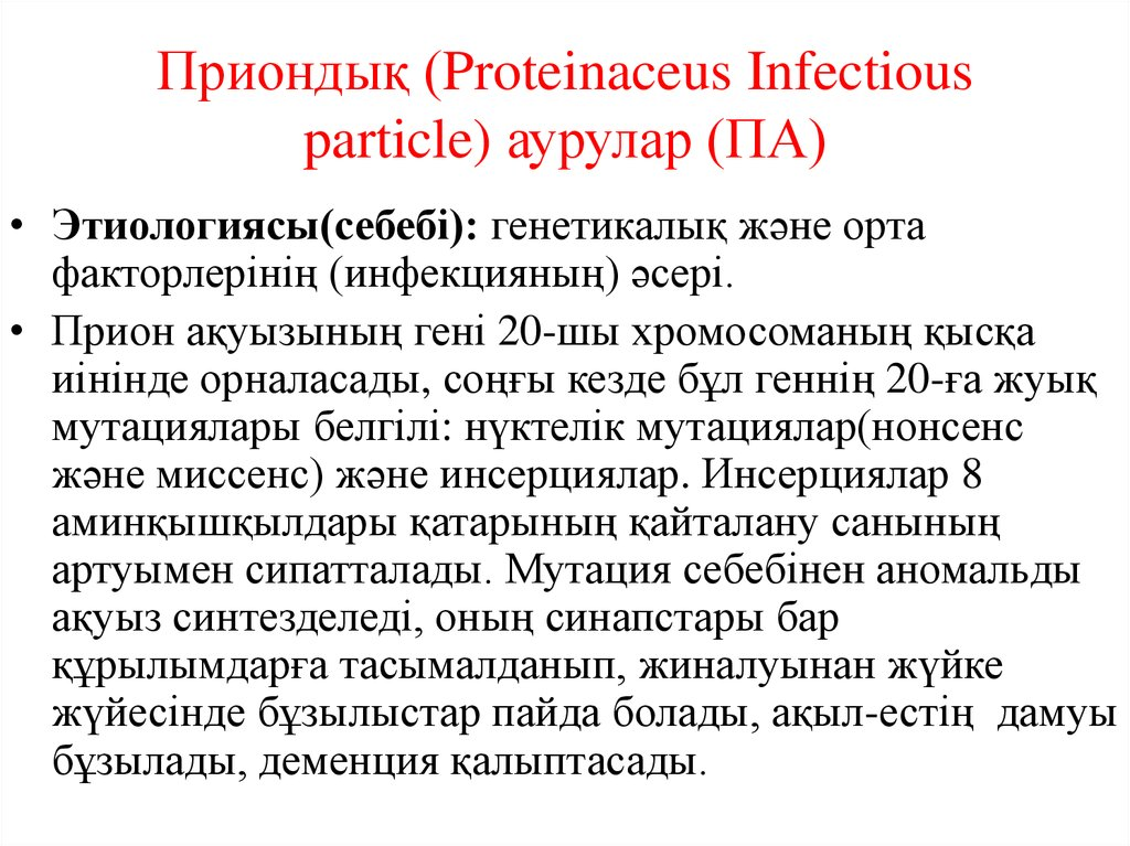 Приондық (Proteinaceus Infectious particle) аурулар (ПА)