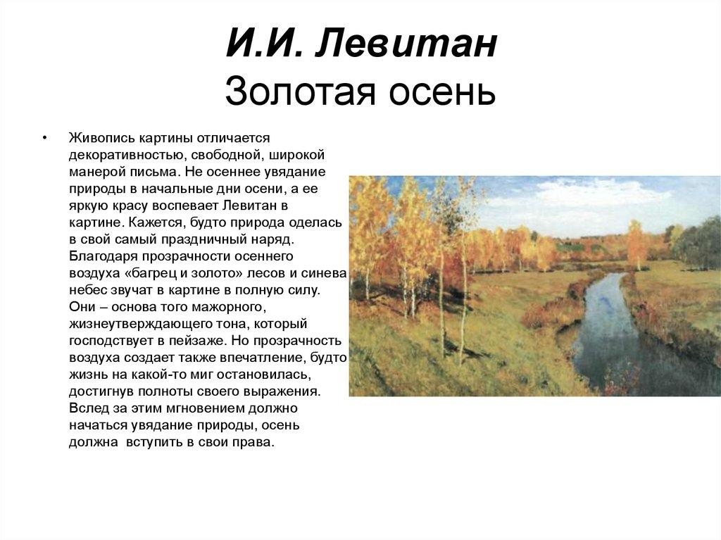 стихи к картине левитана золотая осень чердачного