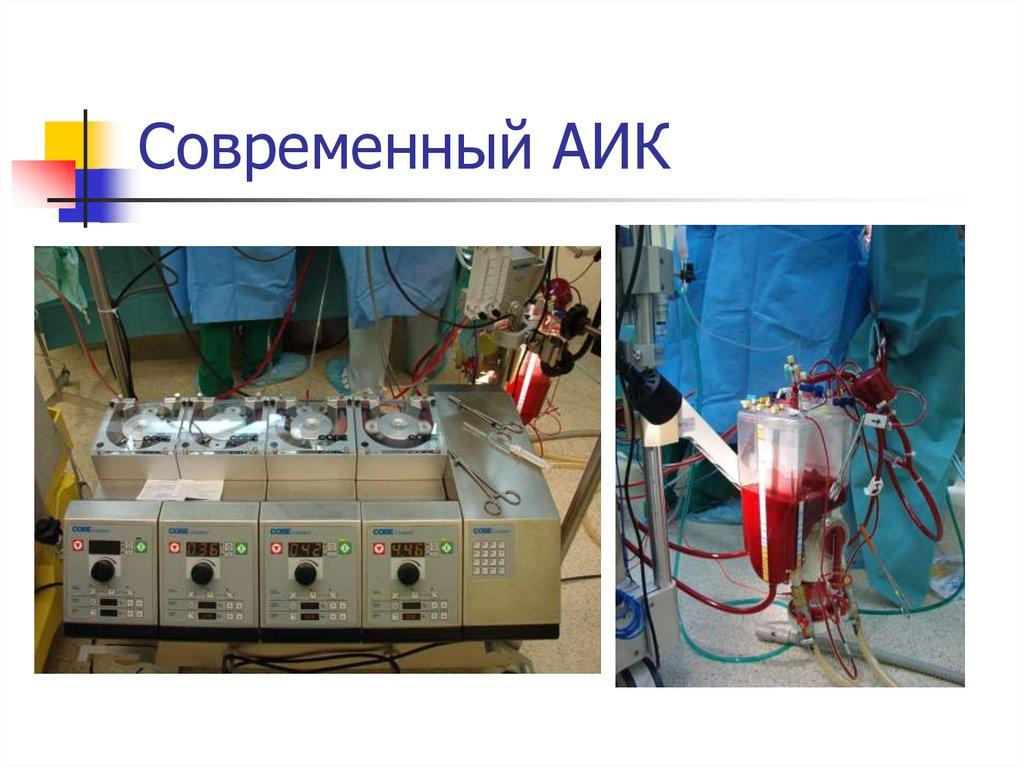 которыми используются картинки аппарата искусственного кровообращения обычных