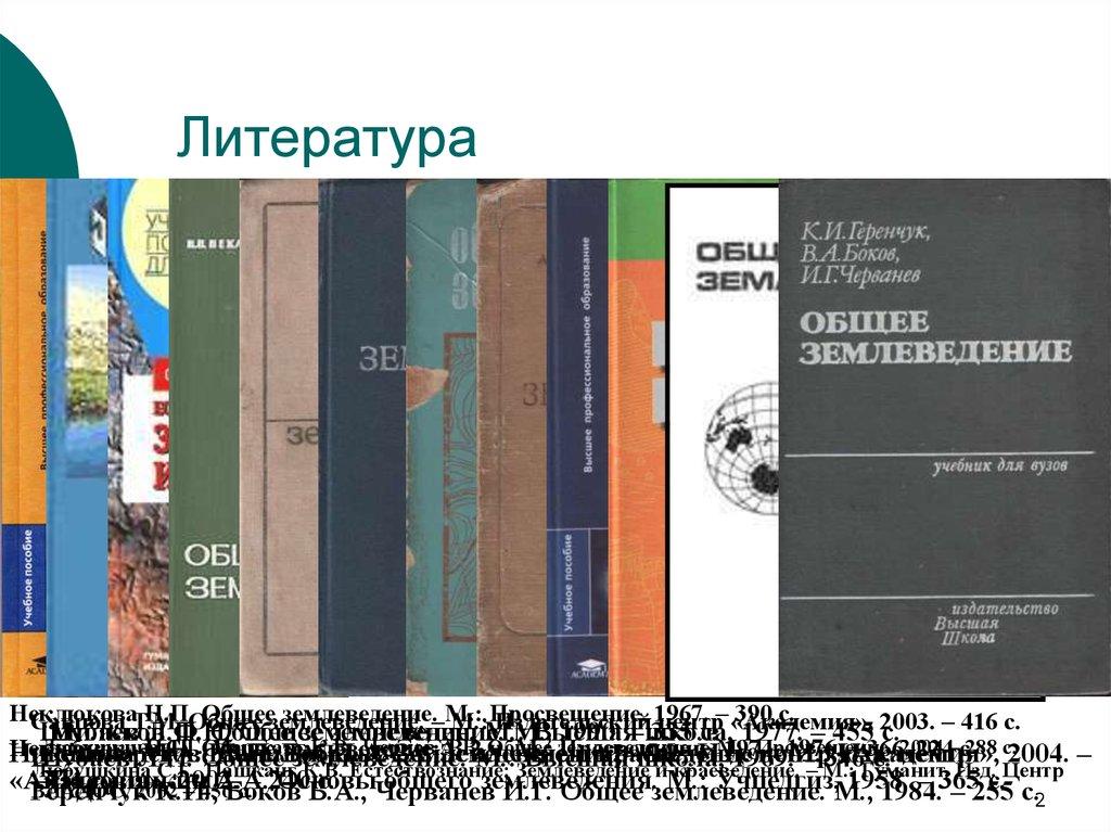 Никонова и данилов землеведение и краеведение
