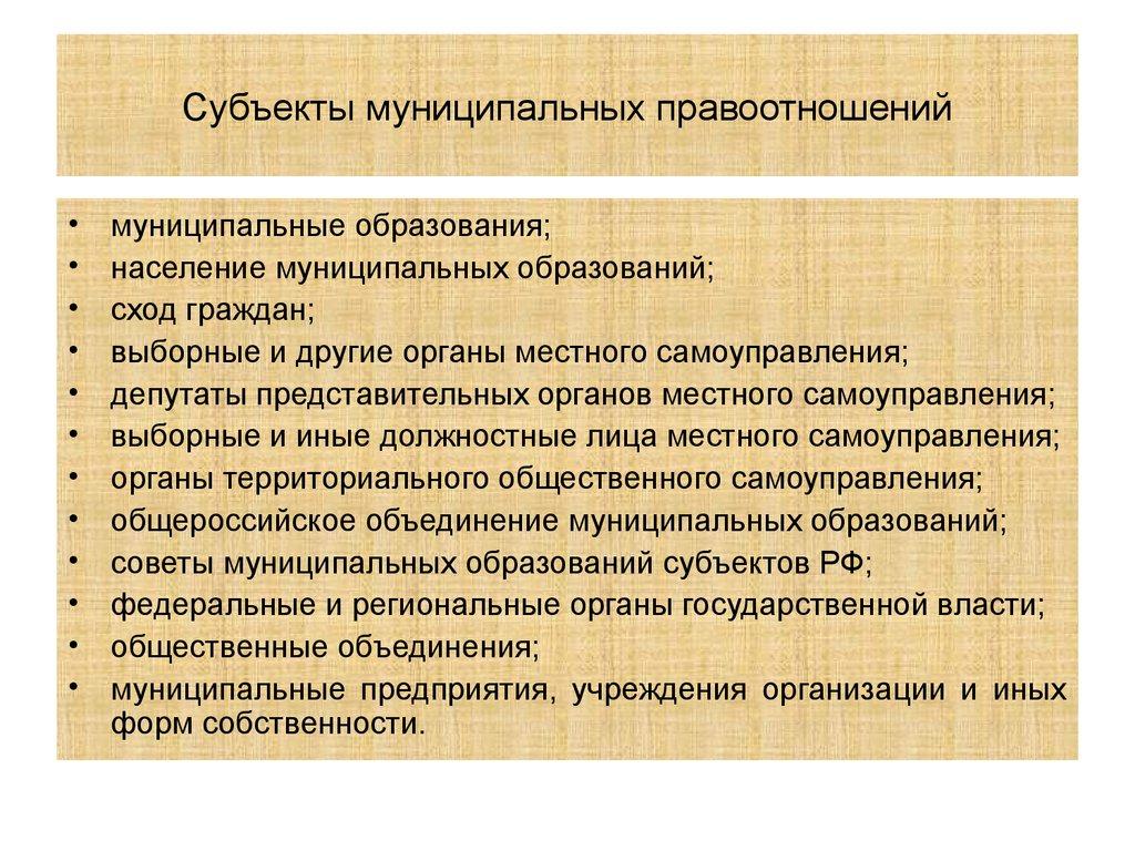 Субъекты трудового права росийская федераия муниципальные образования кратко иного помыслить