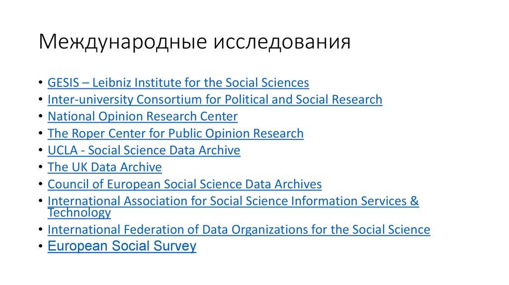 Поиск эмпирических данных для написания магистерской диссертации   Международные исследования