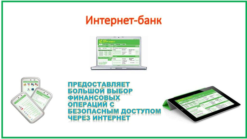 Безопасность интернет банка