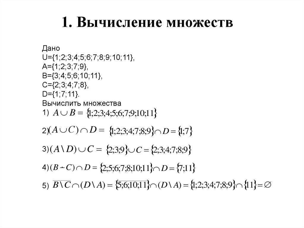 Задачи на множество и их решение задачи по физике с решениями кинетическая энергия