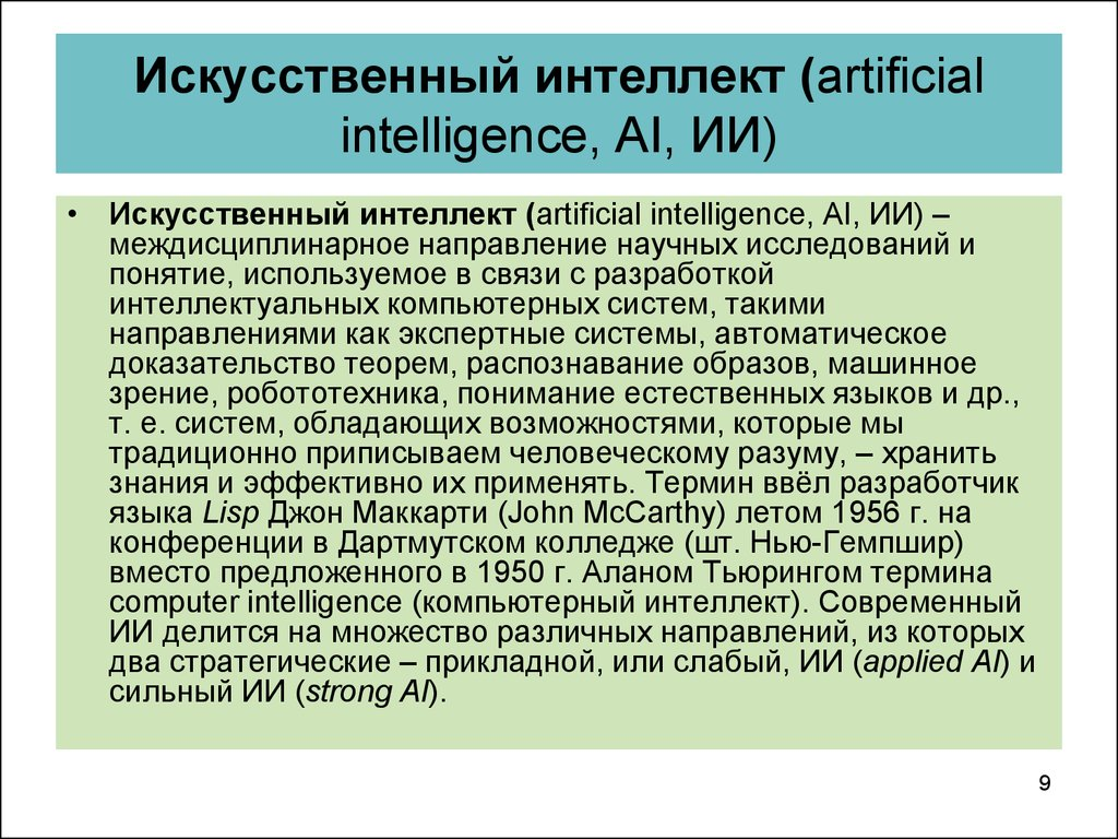 searles opposition against strong artificial intelligence essay Searle's chinese room searle's chinese room experiment addresses the question if artificial intelligence can truly understand and if this understanding can be expressed through computational terms.