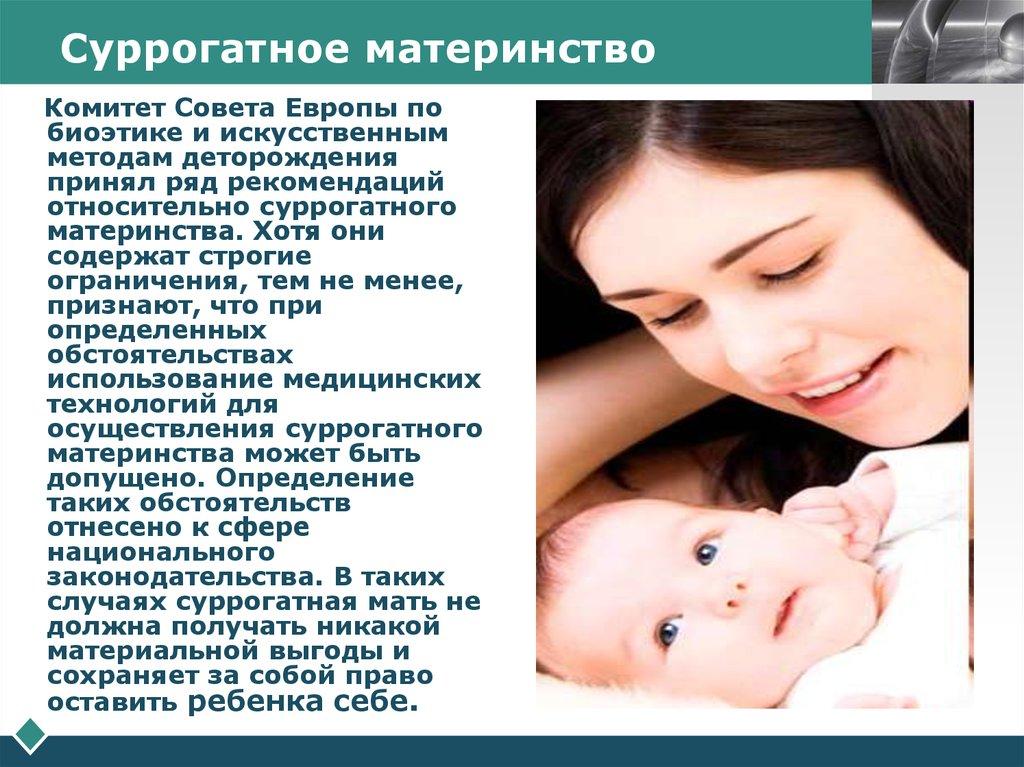Суррогатная мать цена самара