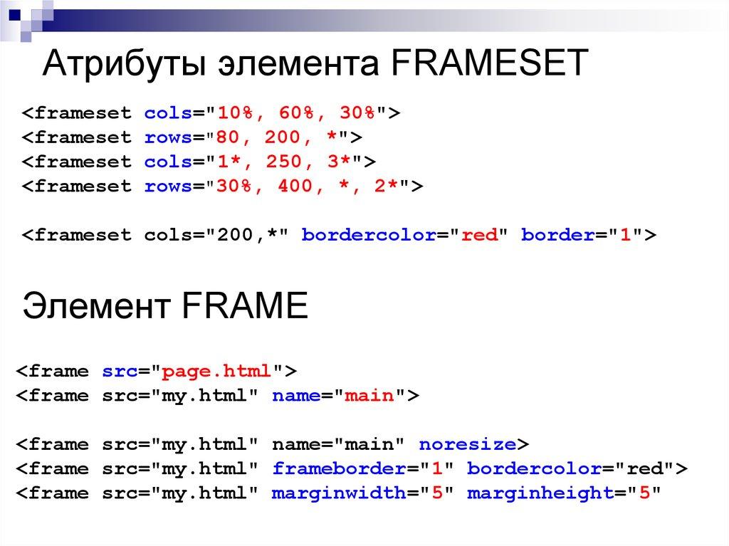 ... Атрибуты элемента FRAMESET ...