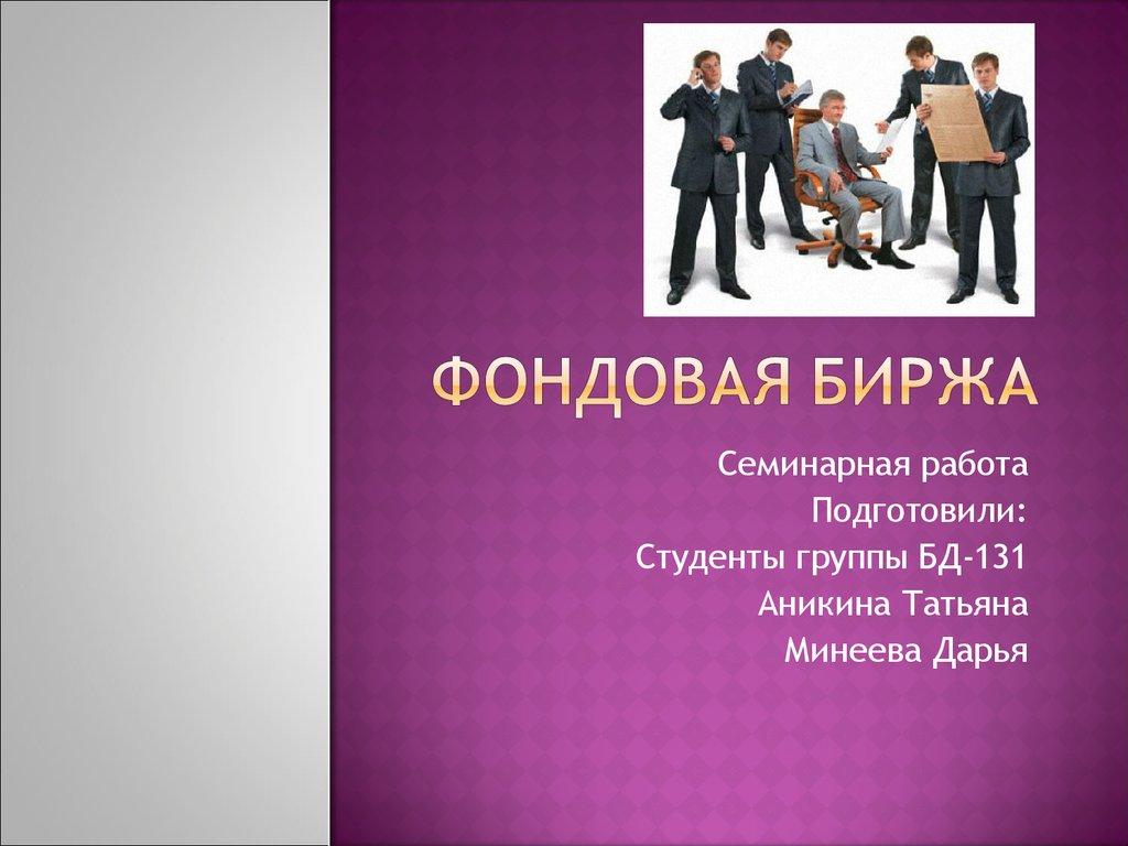 Экономическая игра фондовая биржа онлайн работа над ошибками по русскому языку