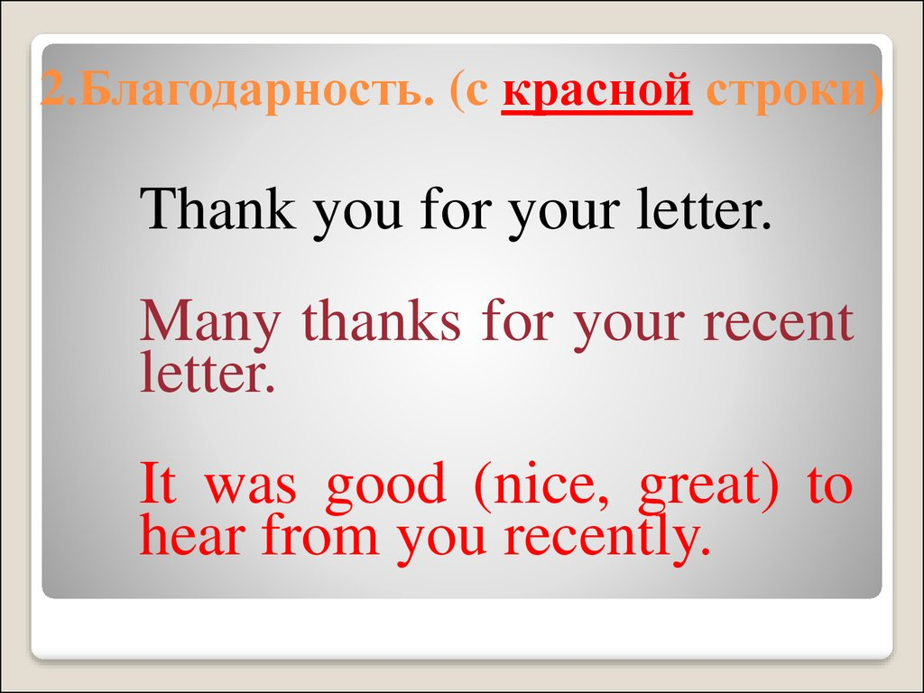 Строки поздравлений благодарность
