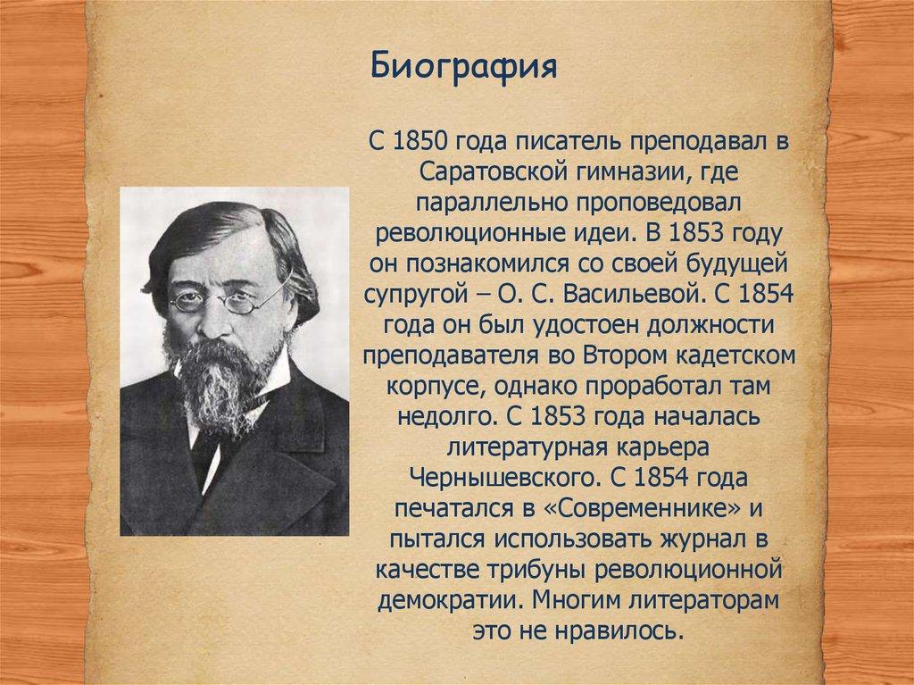 философские идеи н.г чернышевского