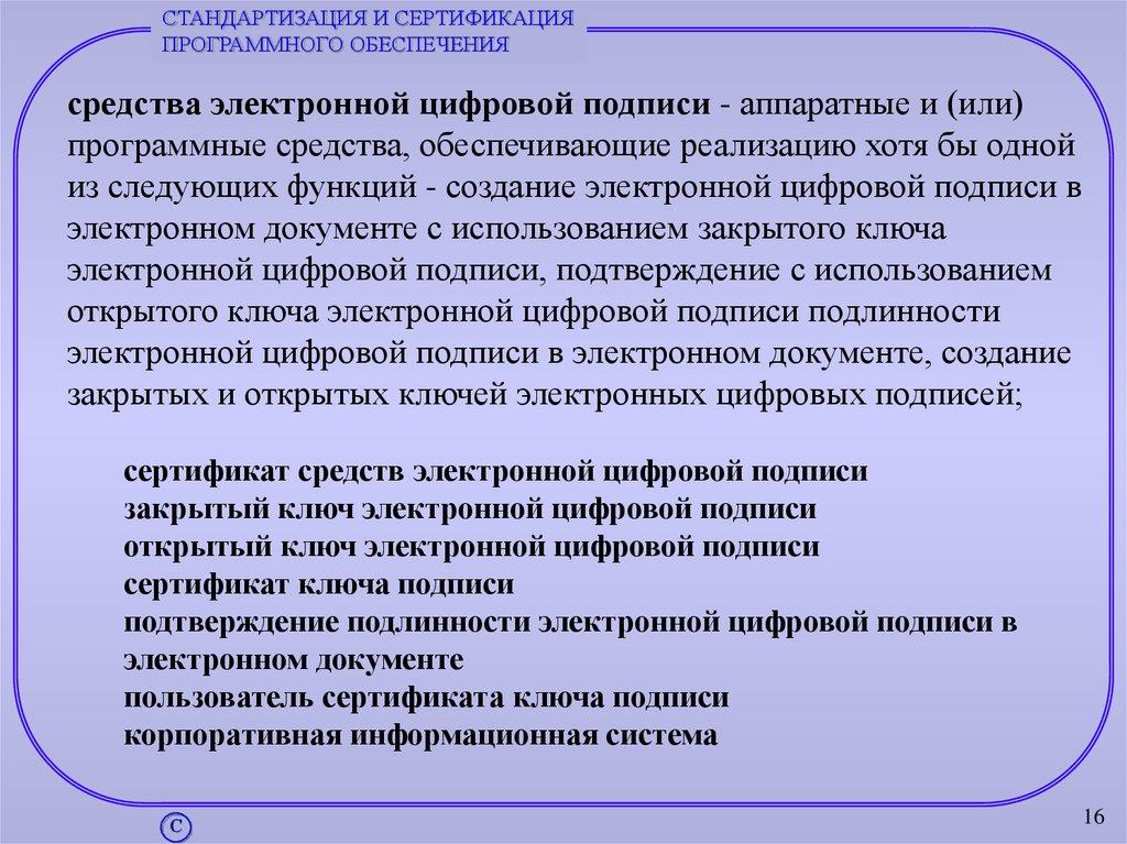 Стандартизация и сертификация в кис сертификат качества на стеновые блоки гост 135 79 78