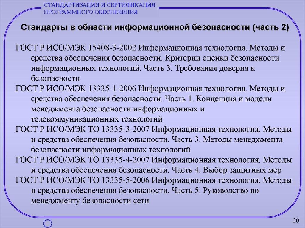 Сертификация информационные технологи сертификация запчастей б/у в рб