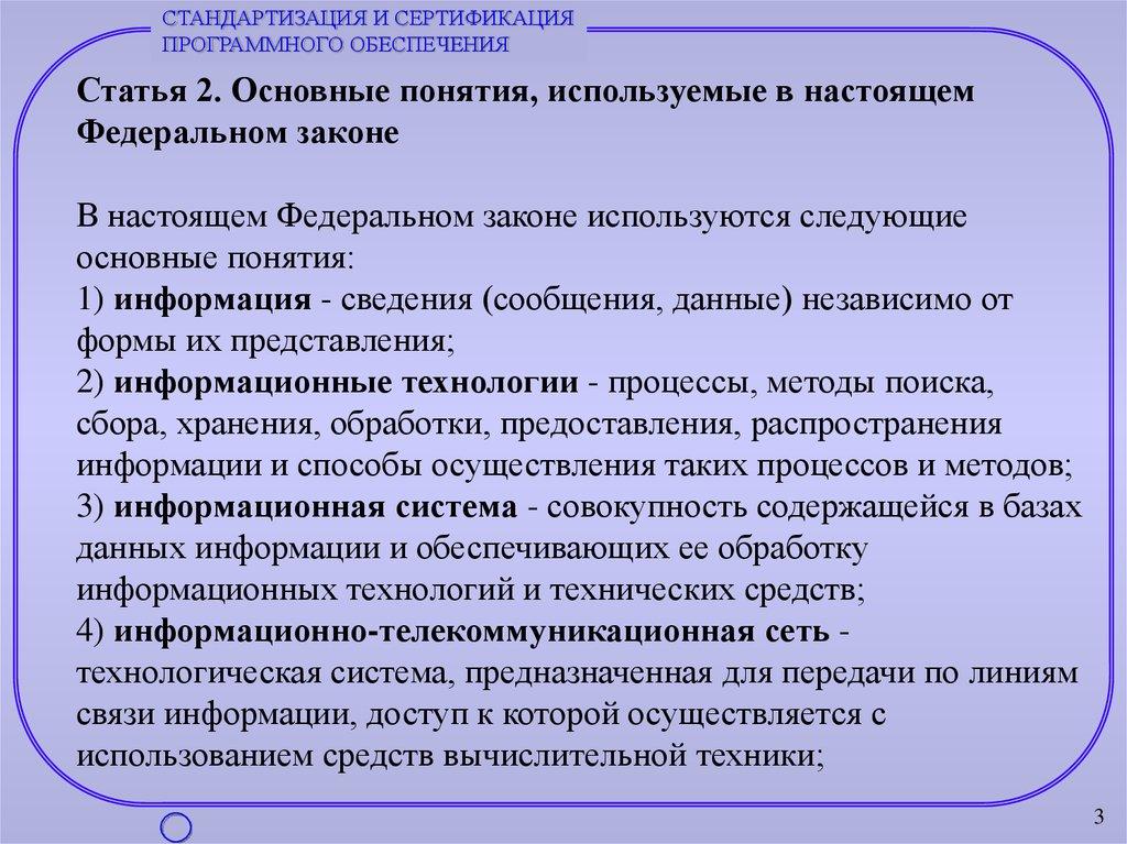 Сертификация в области информационно товароведение мороженого сертификация