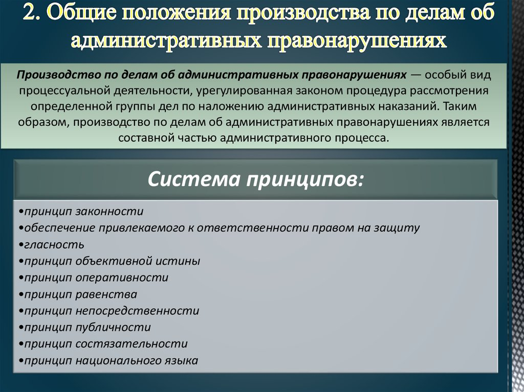 Издержки по делу об административном правонарушении