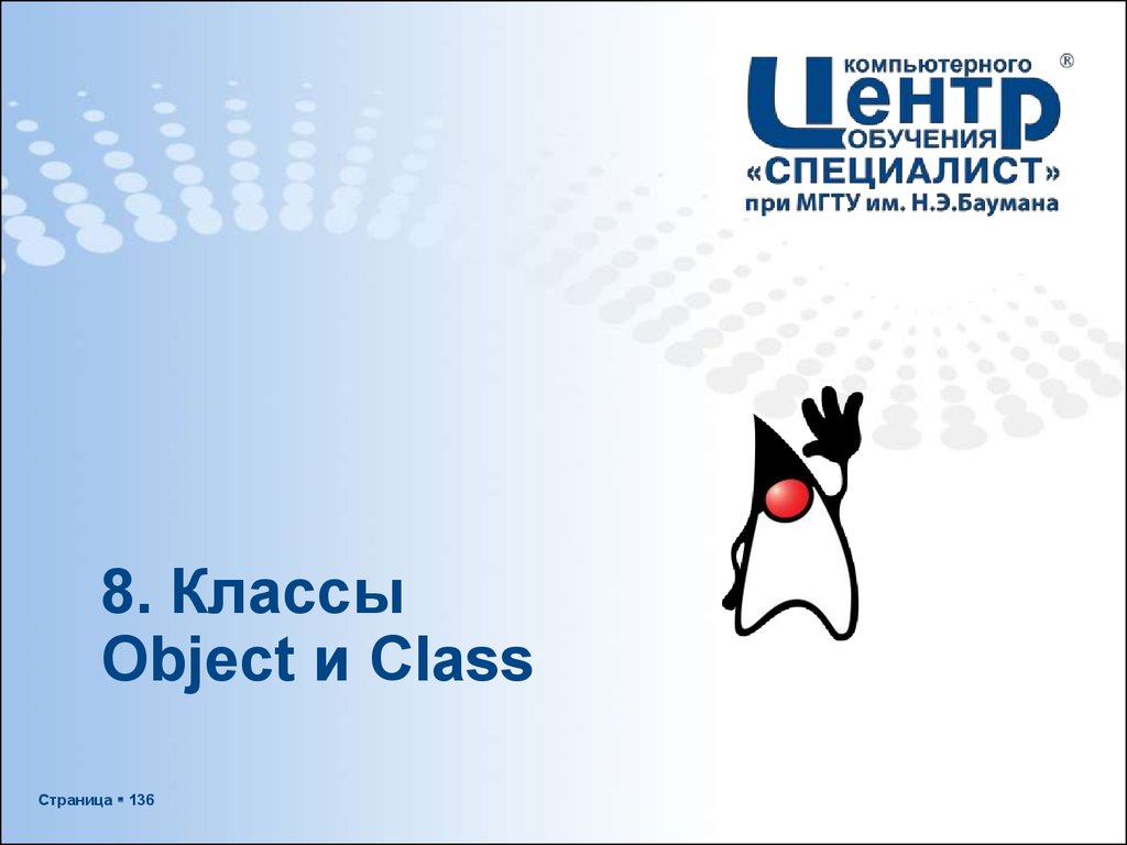 8. Классы Object и Class
