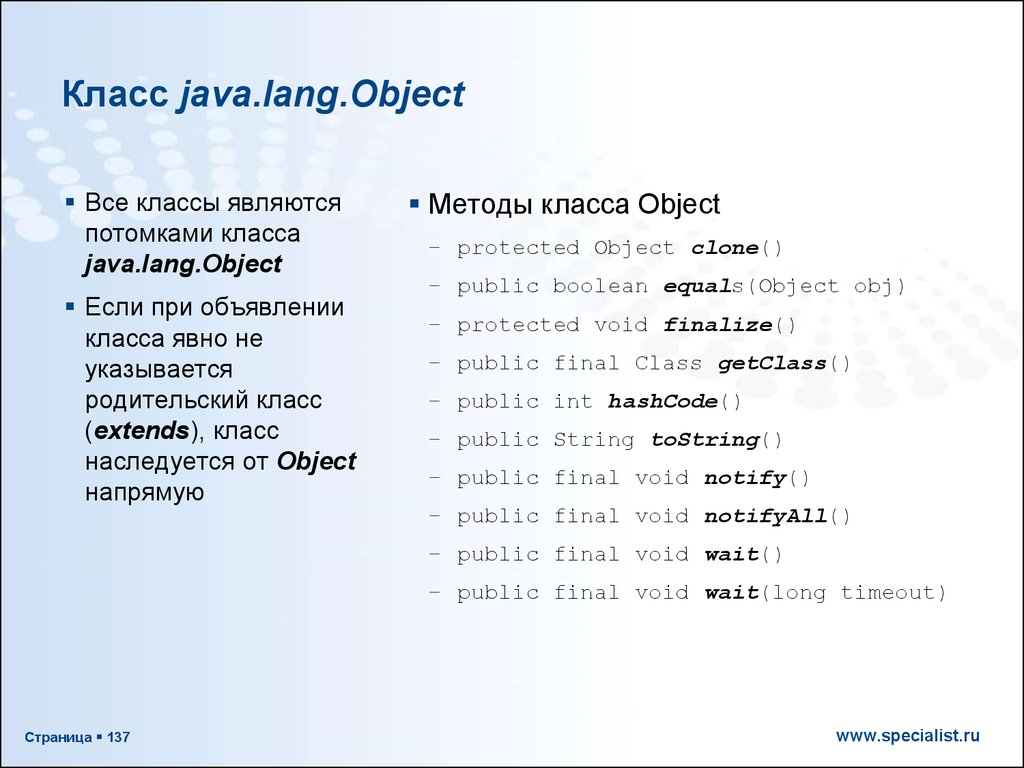Класс java.lang.Object