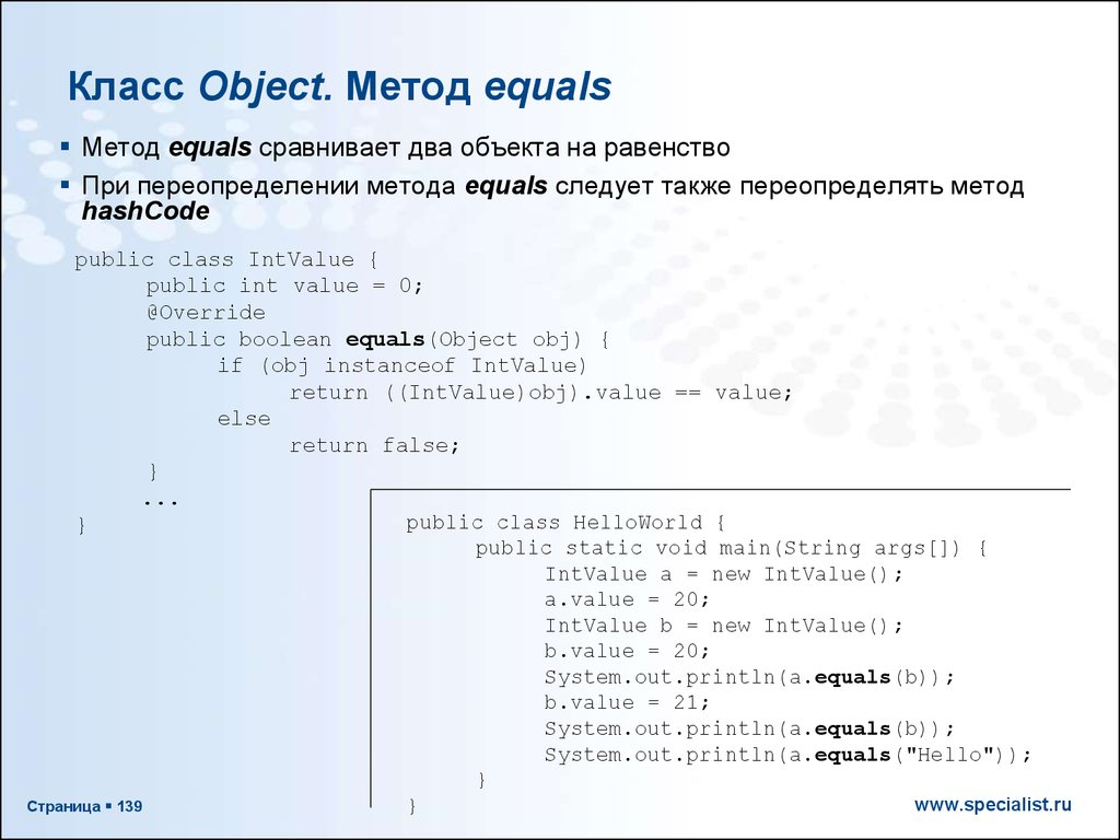 Класс Object. Метод equals