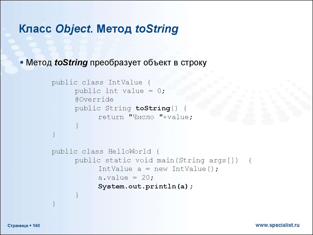 Класс Object. Метод toString