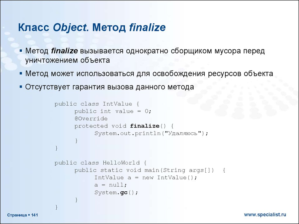 Класс Object. Метод finalize
