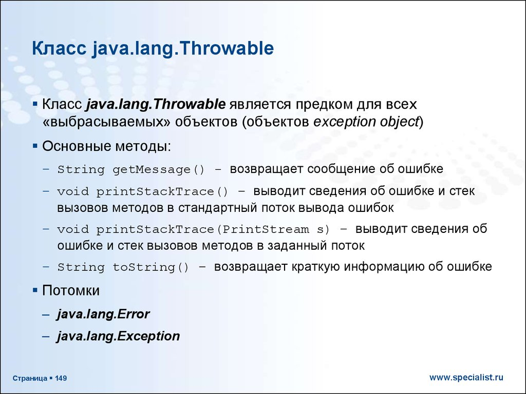 Класс java.lang.Throwable