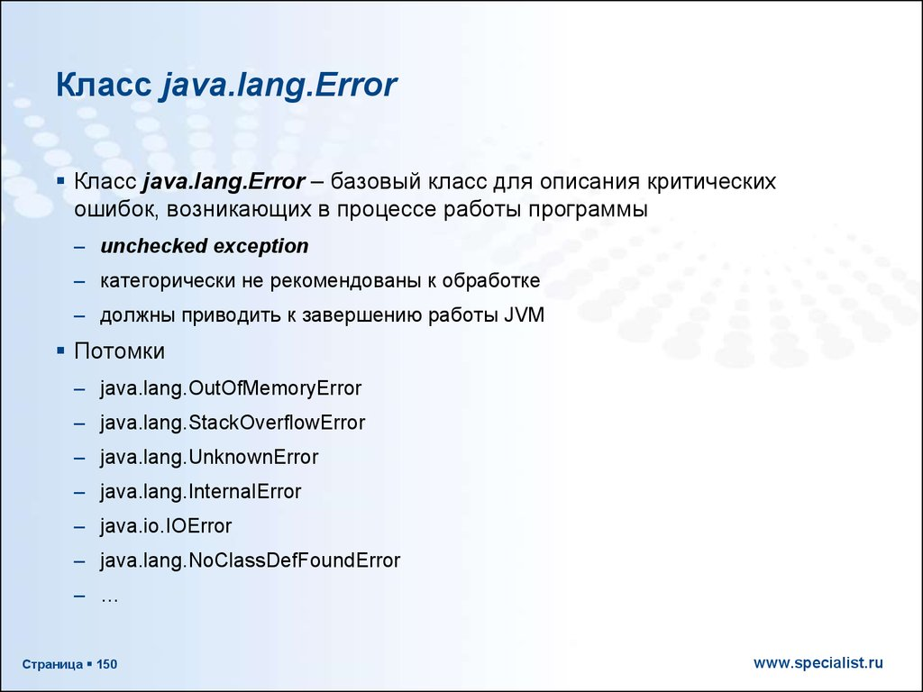 Класс java.lang.Error