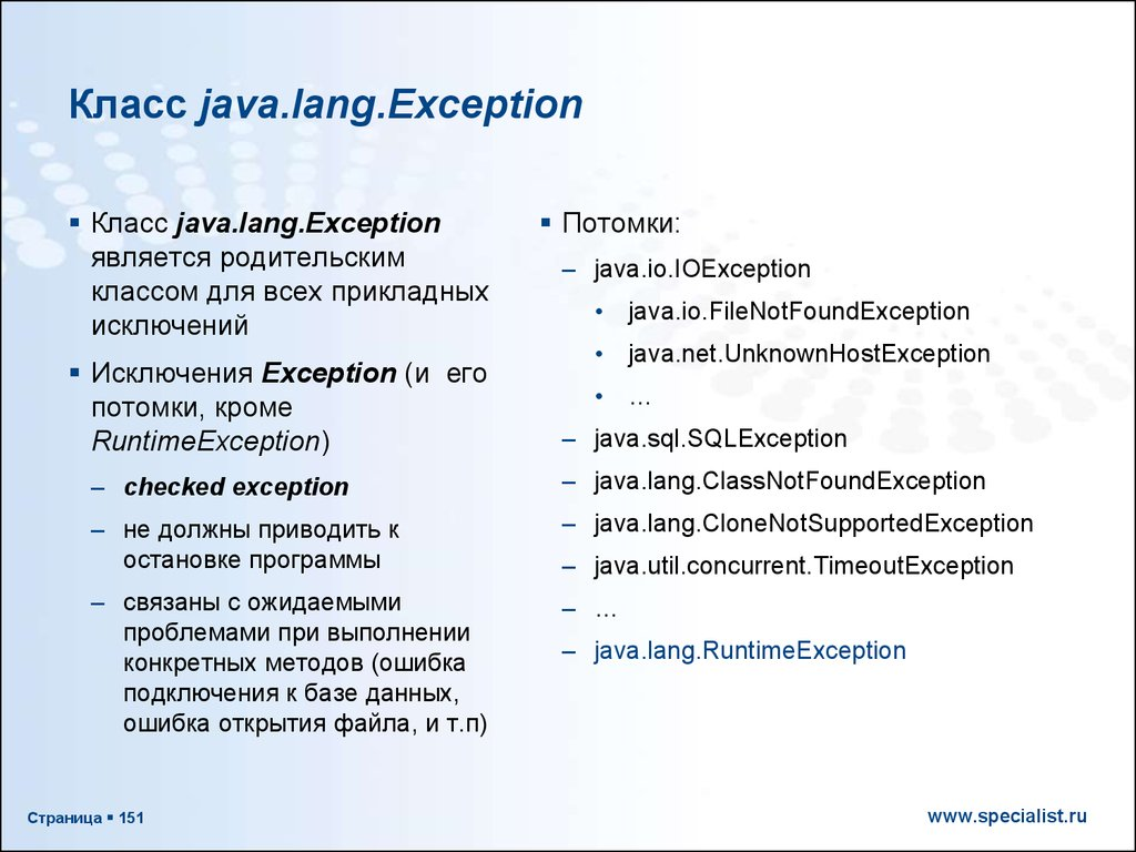 Класс java.lang.Exception