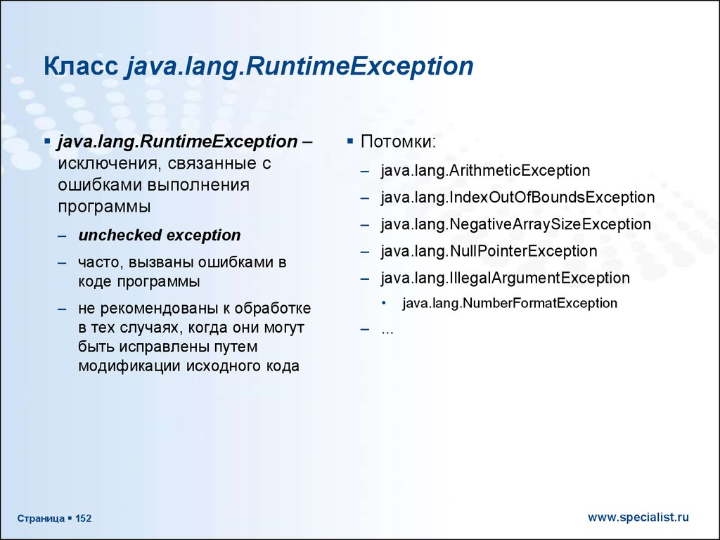 Класс java.lang.RuntimeException