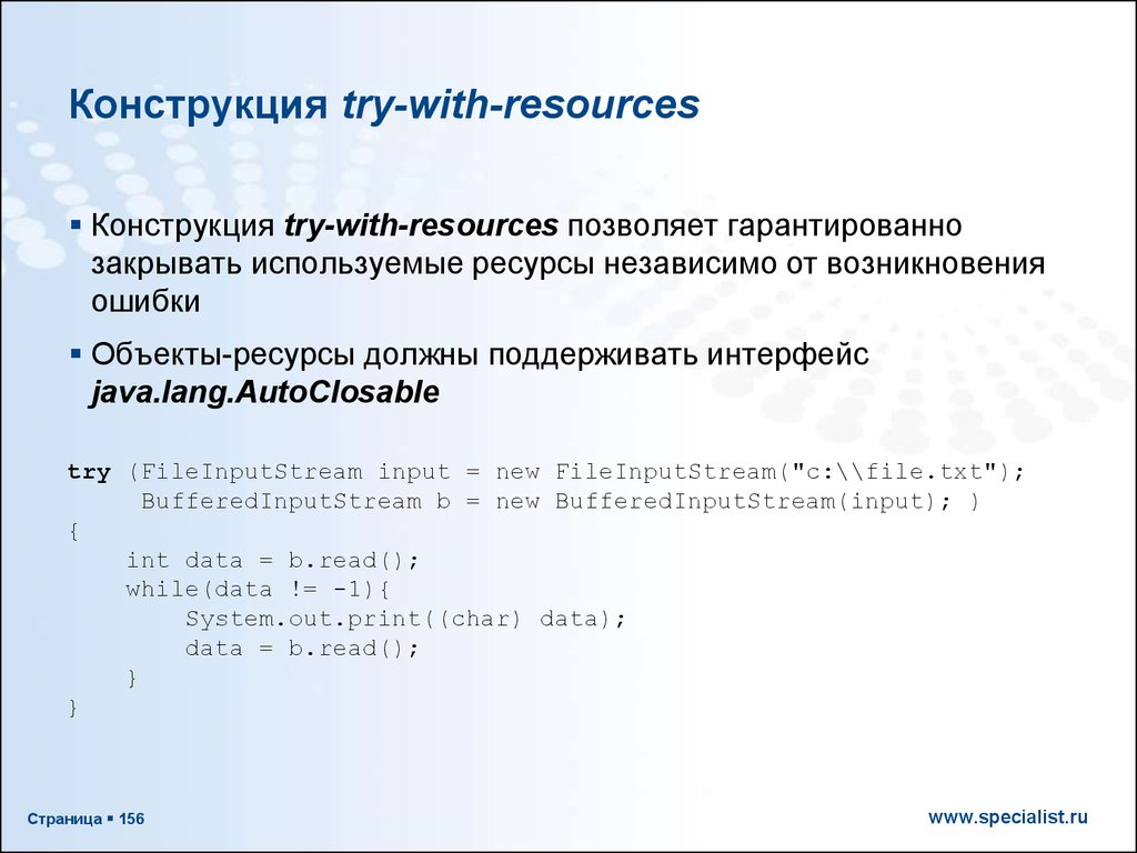 Конструкция try-with-resources