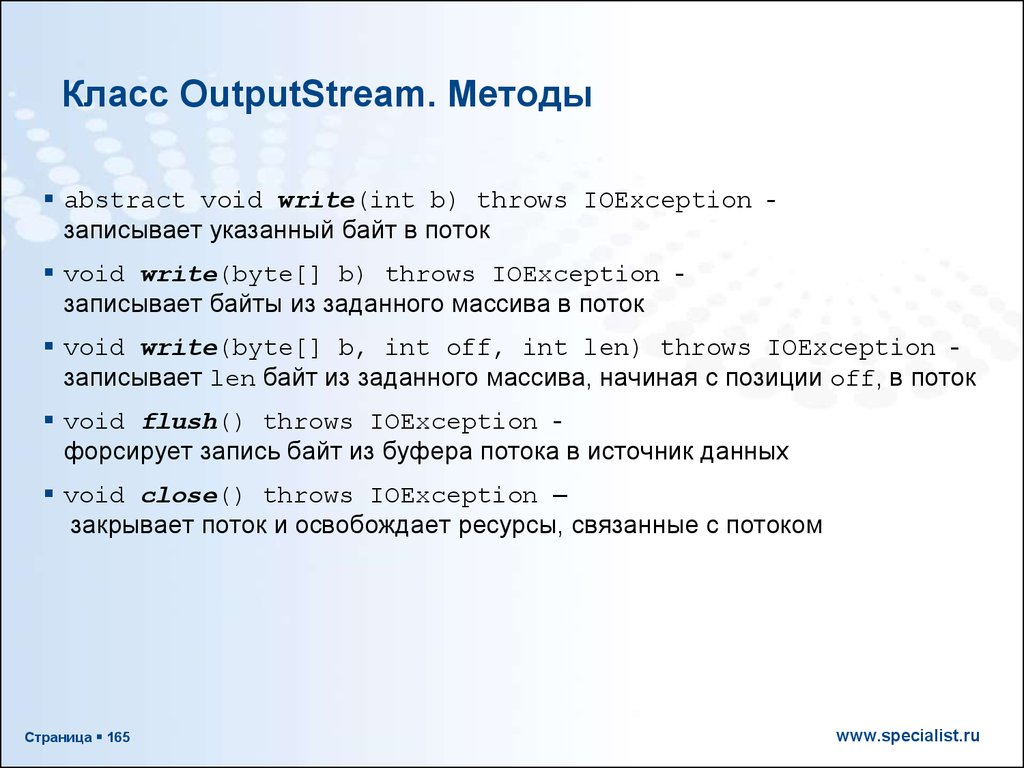 Класс OutputStream. Методы