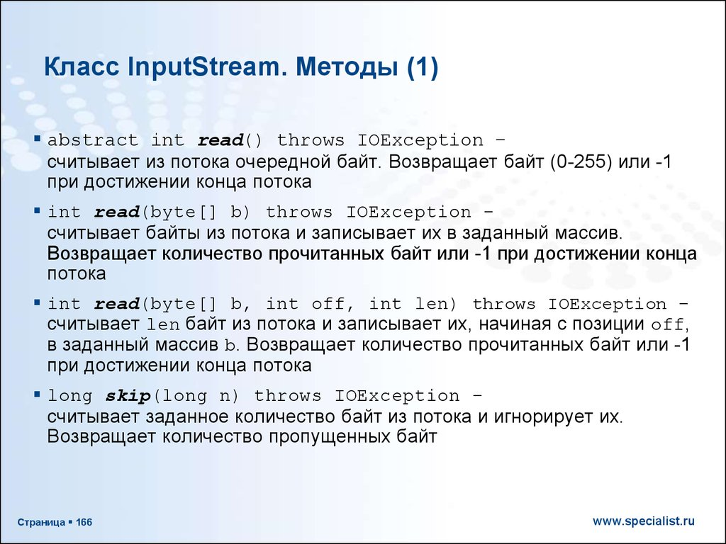 Класс InputStream. Методы (1)