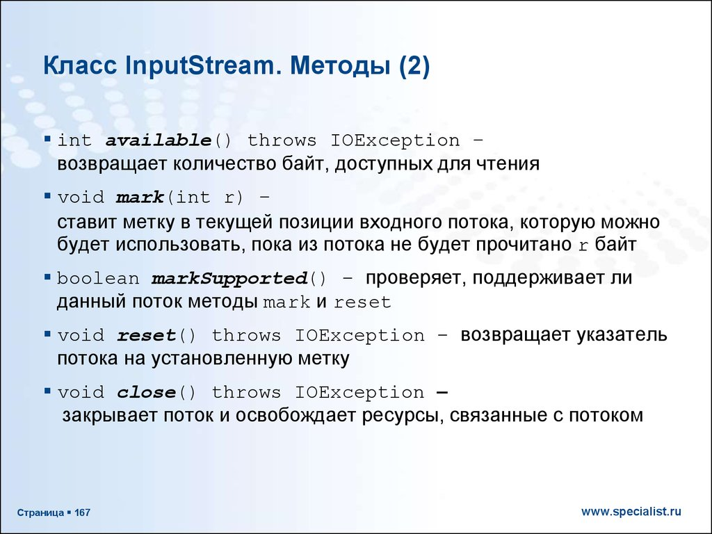 Класс InputStream. Методы (2)