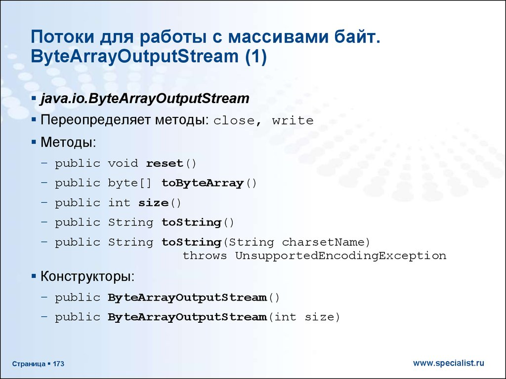 Потоки для работы с массивами байт. ByteArrayOutputStream (1)
