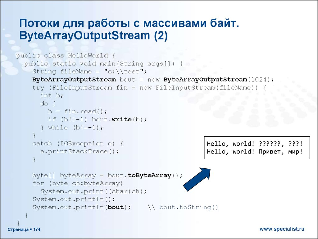 Потоки для работы с массивами байт. ByteArrayOutputStream (2)