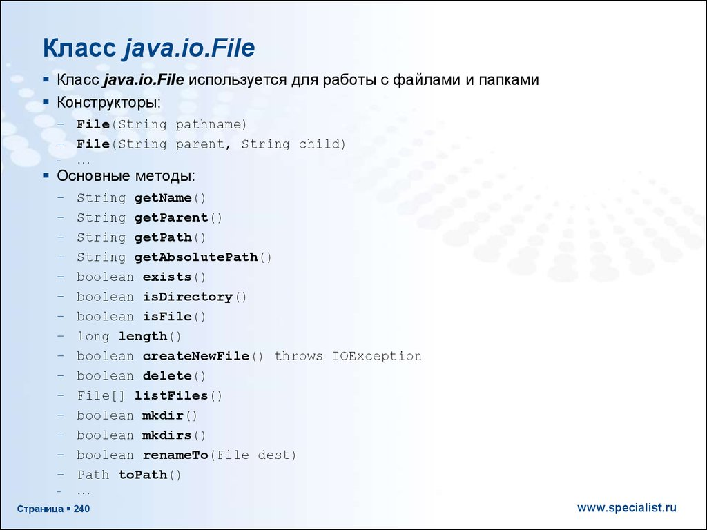Класс java.io.File