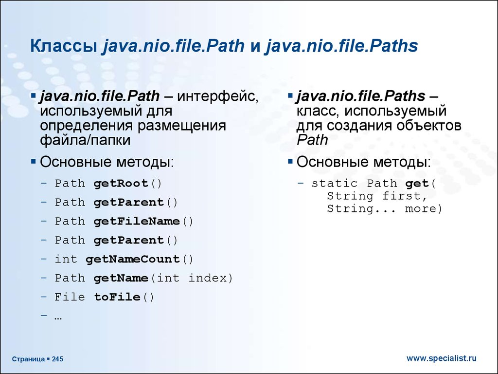 Классы java.nio.file.Path и java.nio.file.Paths
