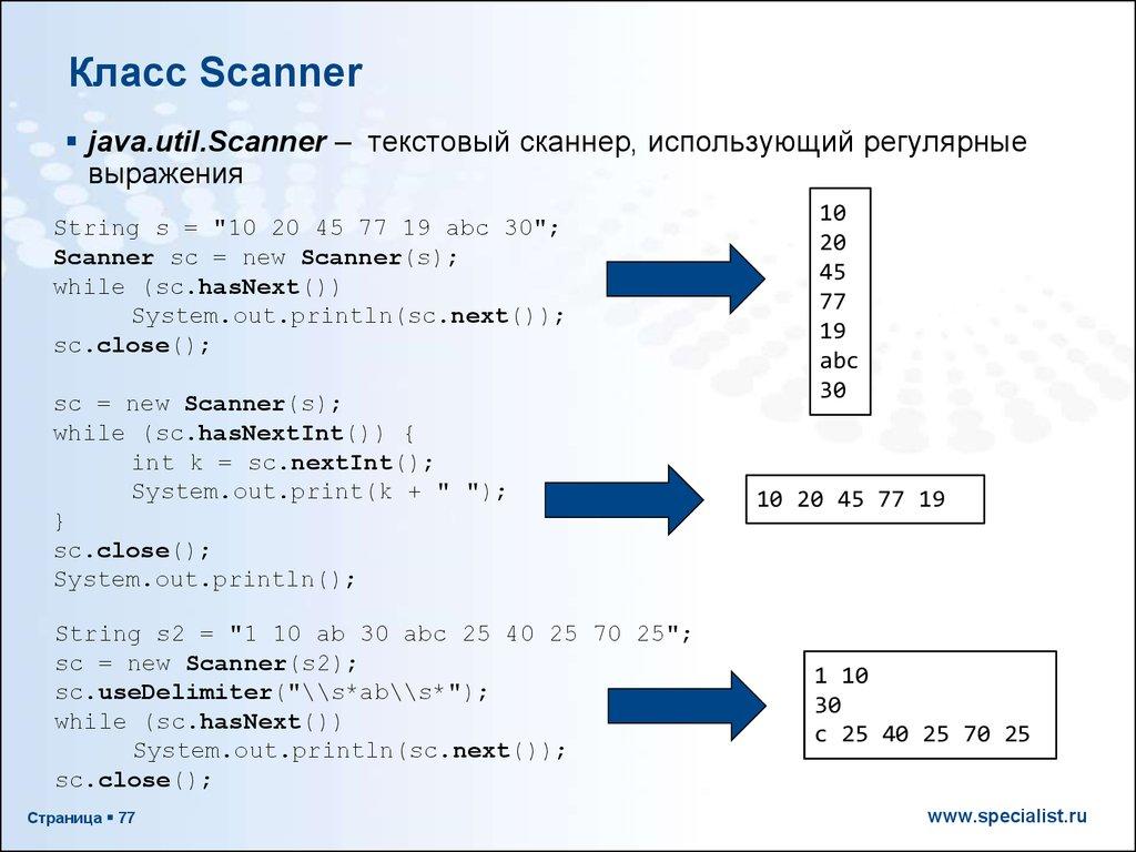 Java (level 1) - Опорный конспект - презентация онлайн