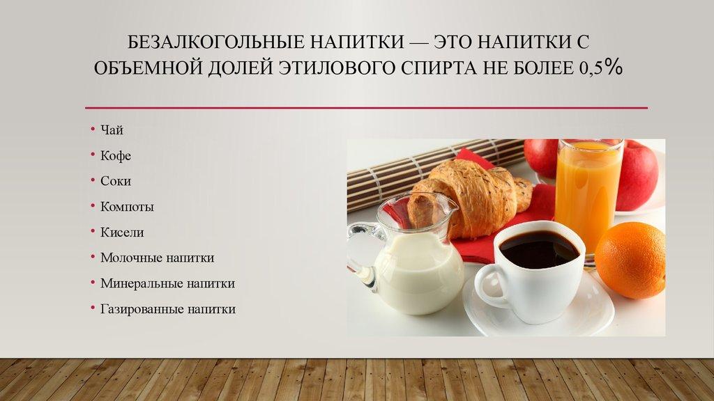 Товароведная классификация кофейных напитков