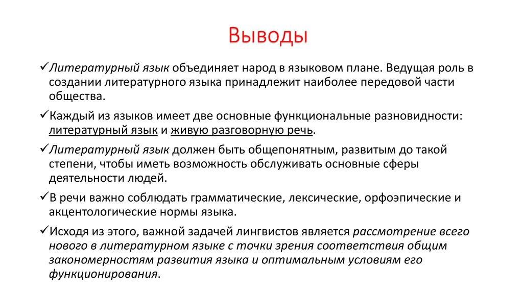 современный русский литературный язык виды