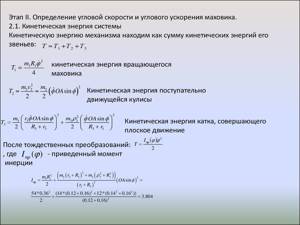 """Курсовая работа по теоретической механике """"Динамика кулисного  7"""