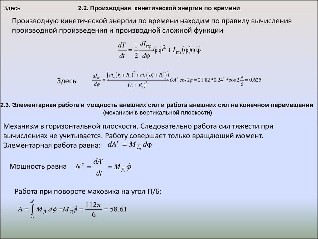"""Курсовая работа по теоретической механике """"Динамика кулисного  8"""