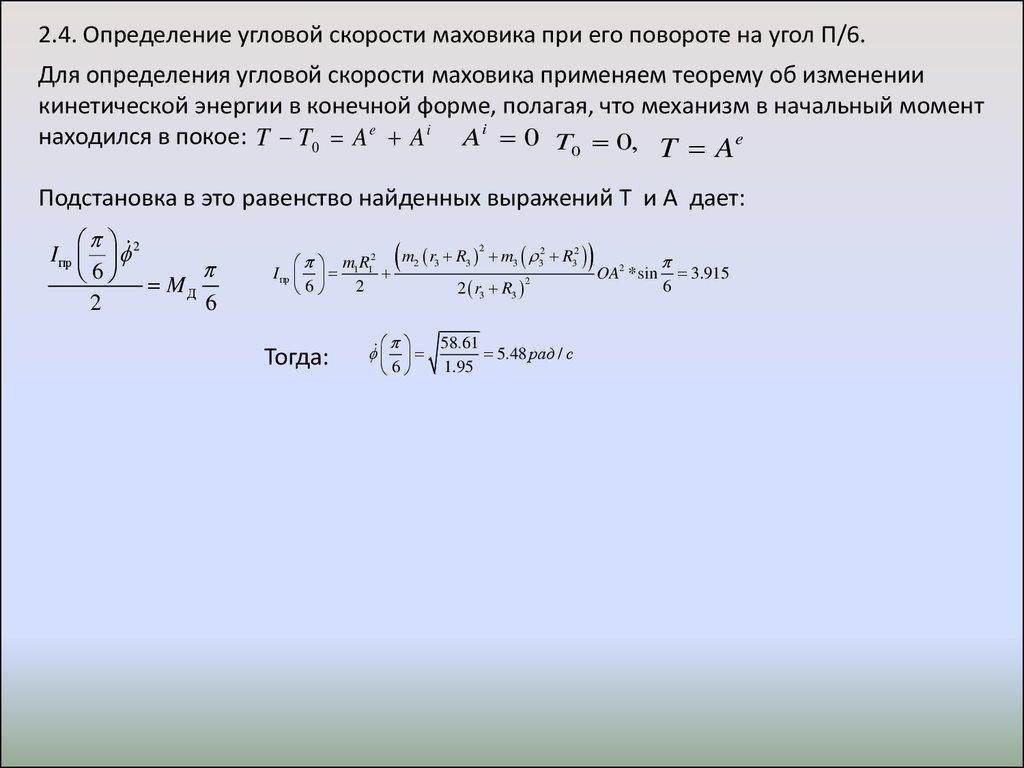 """Курсовая работа по теоретической механике """"Динамика кулисного  Определение угловой скорости маховика при его повороте на угол П 6 Для определения угловой скорости маховика применяем теорему об изменении"""