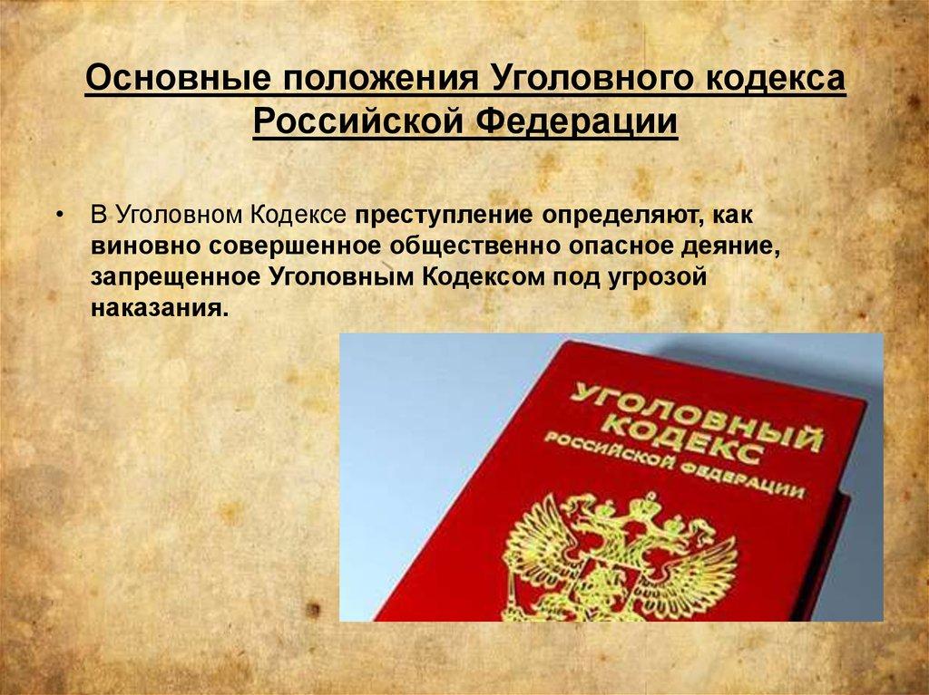 Знакомство со статьями уголовного кодекса российской федерации