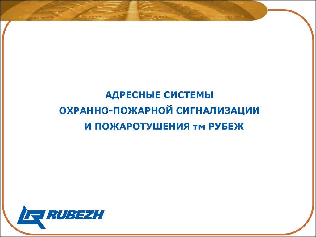Онлайн стоимость проектных работ по пожарной сигнализации биткоины обмен конверт